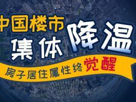 中国楼市集体降温