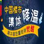 中国楼市集体降温 房子居住属性终觉醒