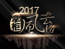2017中国掌柜风云榜(北京)评选