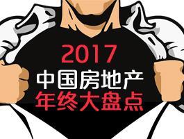 2017中国房地产年终大盘点