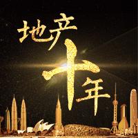 中国地产十年专题策划
