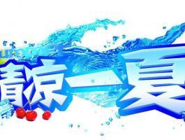 燃爆夏天 8月北京消暑楼盘推荐