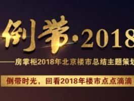 倒带时光 回顾2018年北京楼市点滴