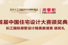 首届中国住宅设计大赛颁奖典礼――长江国际原墅2014