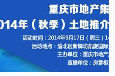 重庆市地产集团2014年(秋季)土地推介会