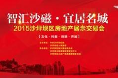 【掌柜直播】2015重庆沙坪坝区房地产展示交易会
