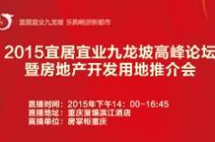 【掌柜直播】2015宜居宜业九龙坡高峰论坛暨房地产开发用地推介会