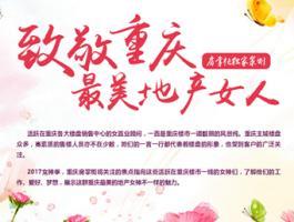 致敬重庆最美地产女人