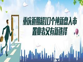 重庆近期超10个纯新盘入市 置业者又有新选择