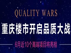 重庆楼市开启品质大战 6月近10个高端项目将亮相