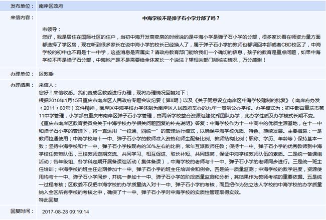 国际社区教育配套疑被回应南岸区文版撤换:学语高中北京教委图片