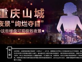 """重庆山城夜景""""绚烂夺目""""  这些楼盘可观极致夜景"""