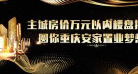 重庆主城区万元以下在售楼盘项目