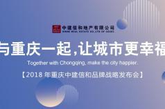 【掌柜直播】与重庆一起,让城市更幸福――2018重庆中建信和西南区域品牌暨产品发布会