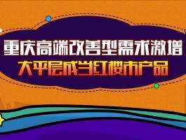 重庆高端改善型需求激增  大平层成当红楼市产品
