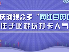 """重庆涌现众多""""网红目的地""""  居住于此游玩打卡人气旺"""