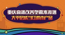 重庆高端改善型需求激增  大平层成为当红楼市产品