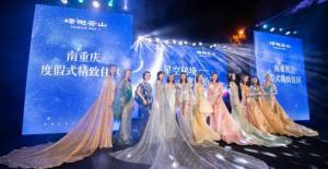 """重庆首个""""星空""""度假示范区,见证精致人居未来"""