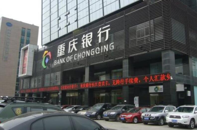 重庆银行净利差大幅改
