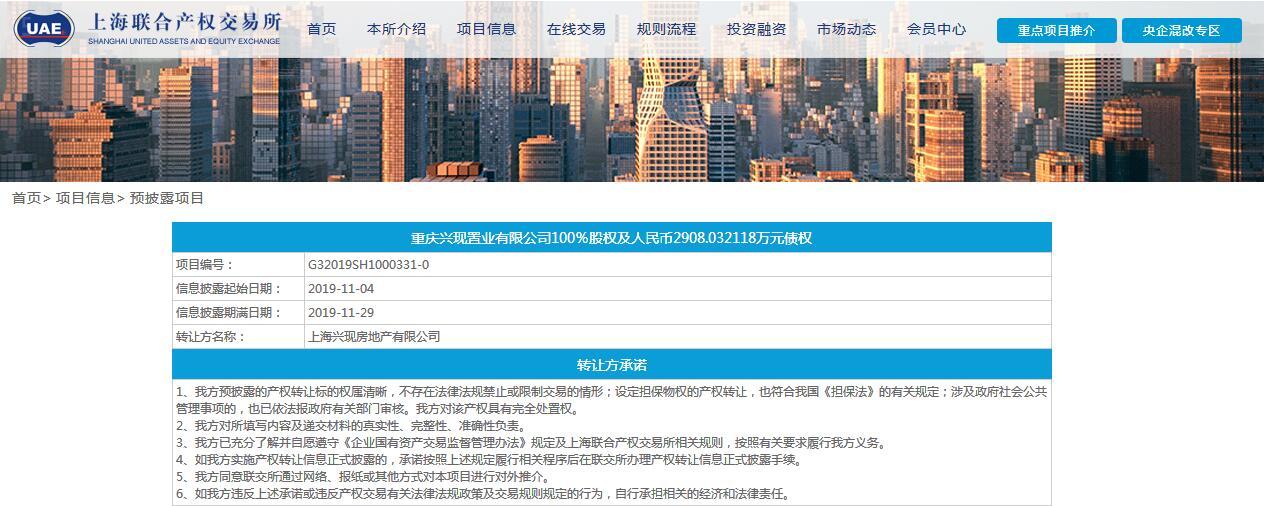 上海兴现房地产有限公司