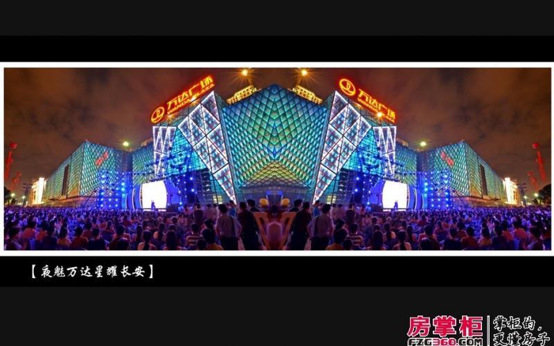 【点亮长安 繁华启幕】长安万达广场亮灯盛典摄影比赛参赛者:佘邦荣