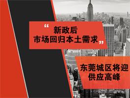 新政后市场回归本土需求 东莞城区将迎供应高峰