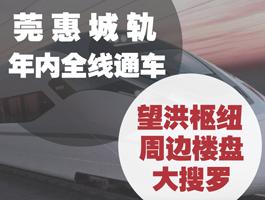 莞惠城轨年内全线通车 望洪枢纽片区楼市受益巨大
