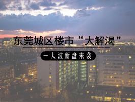 """东莞城区楼市一大波新盘来袭 供应放量""""大解渴"""""""