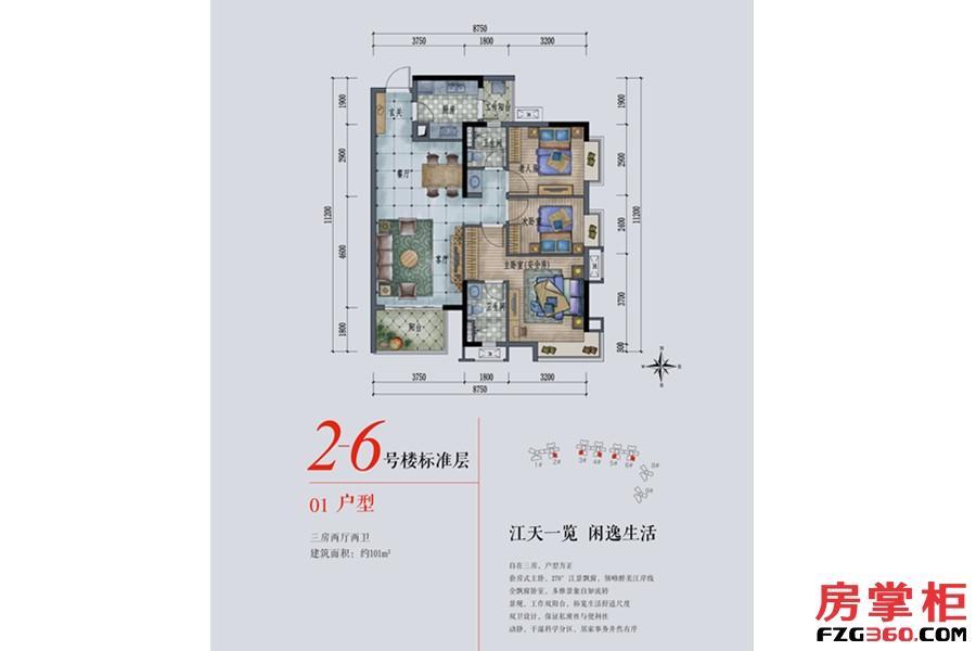 2-6号楼01户型