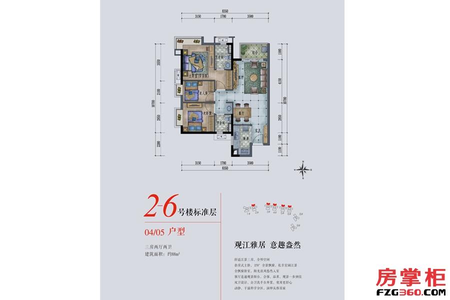 2-6号楼03户型