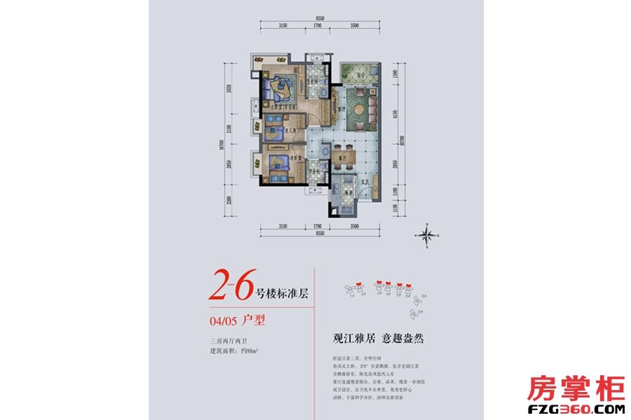 2-6号楼04/05户型
