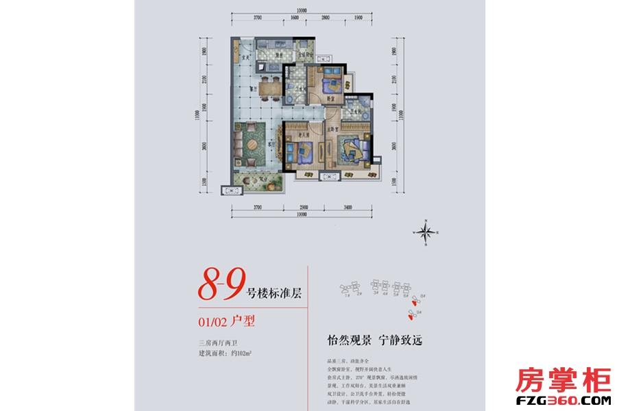 8-9号楼01/02户型