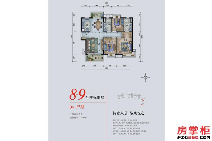 8-9号楼04户型