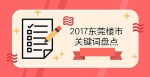 东莞:调控年深圳客退潮 房贷还要补刀