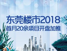 东莞楼市2018首月顺卖为主 7新盘年前开盘抢跑
