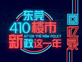 """回忆录·东莞""""410""""新政这一年"""