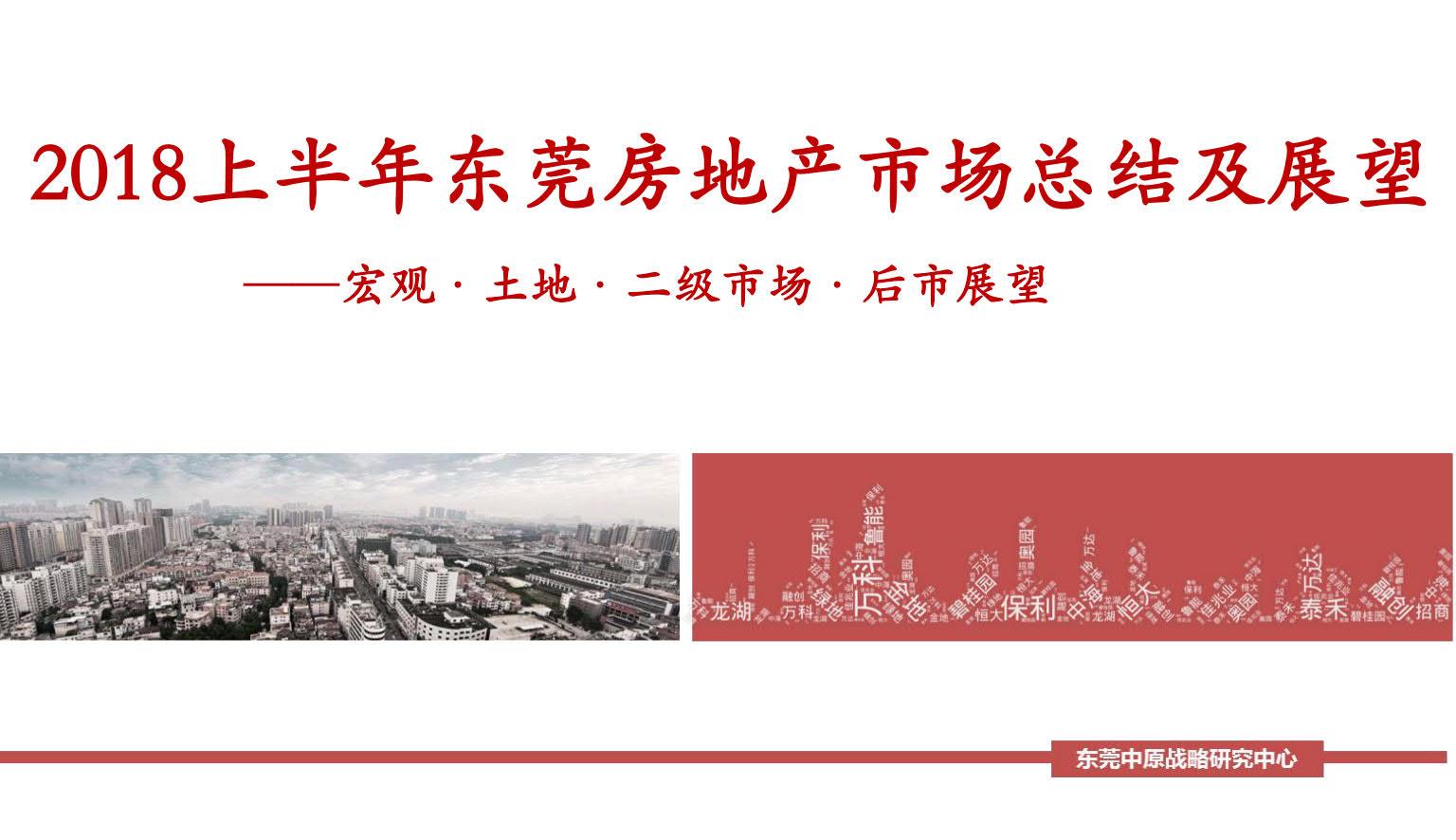 中原地产发布:2018年上半年东莞房地产市场总结与展望【客户版】_1.jpg