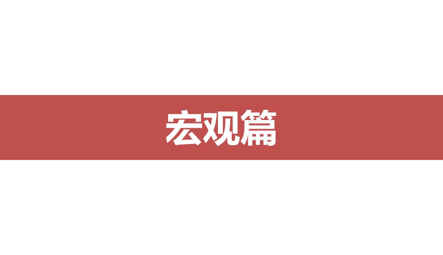 中原地产发布:2018年上半年东莞房地产市场总结与展望【客户版】_4.jpg