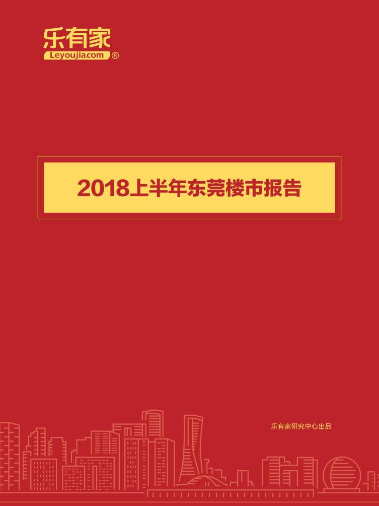 乐有家2018年上半年东莞楼市报告_1.jpg