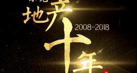 东莞地产十年专题