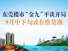 东莞9月购房指南:你想要的房价和市场分析都在这里!