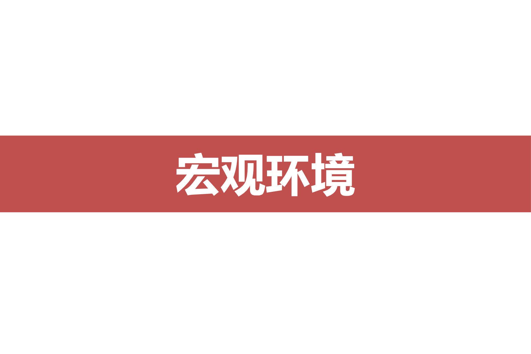 【东莞中原战略研究中心】2018年国庆期间东莞楼市专题研究分析【媒体版】_3.jpg