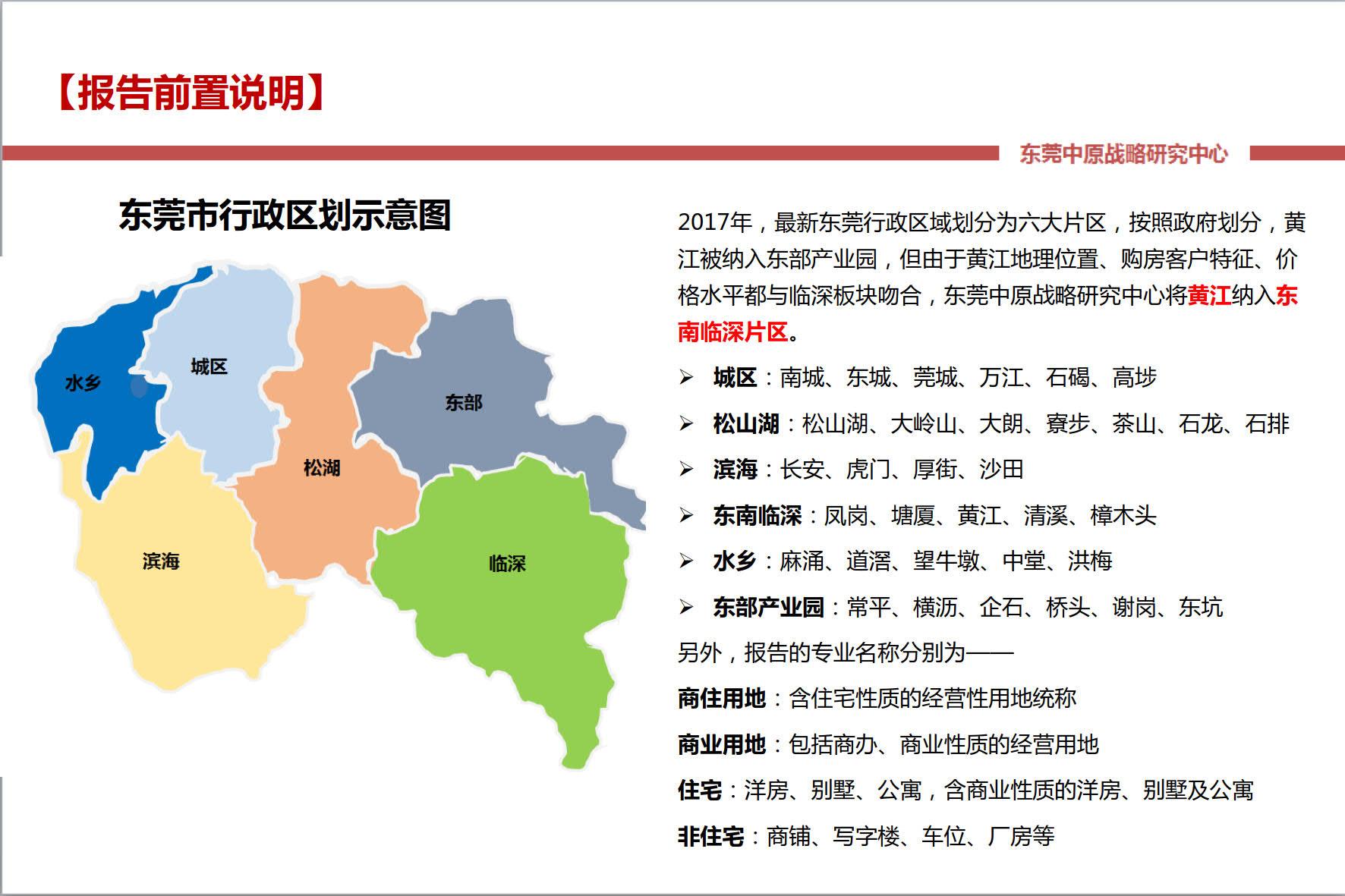 东莞中原战略研究中心:2018年三季度东莞房地产市场分析报告 【客户版】_3.jpg