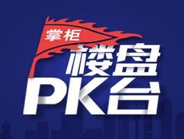 楼盘pk台:旭辉江山墅vs碧桂园映月台