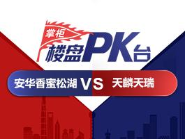 楼盘pk台:安华香蜜松湖VS天麟天瑞