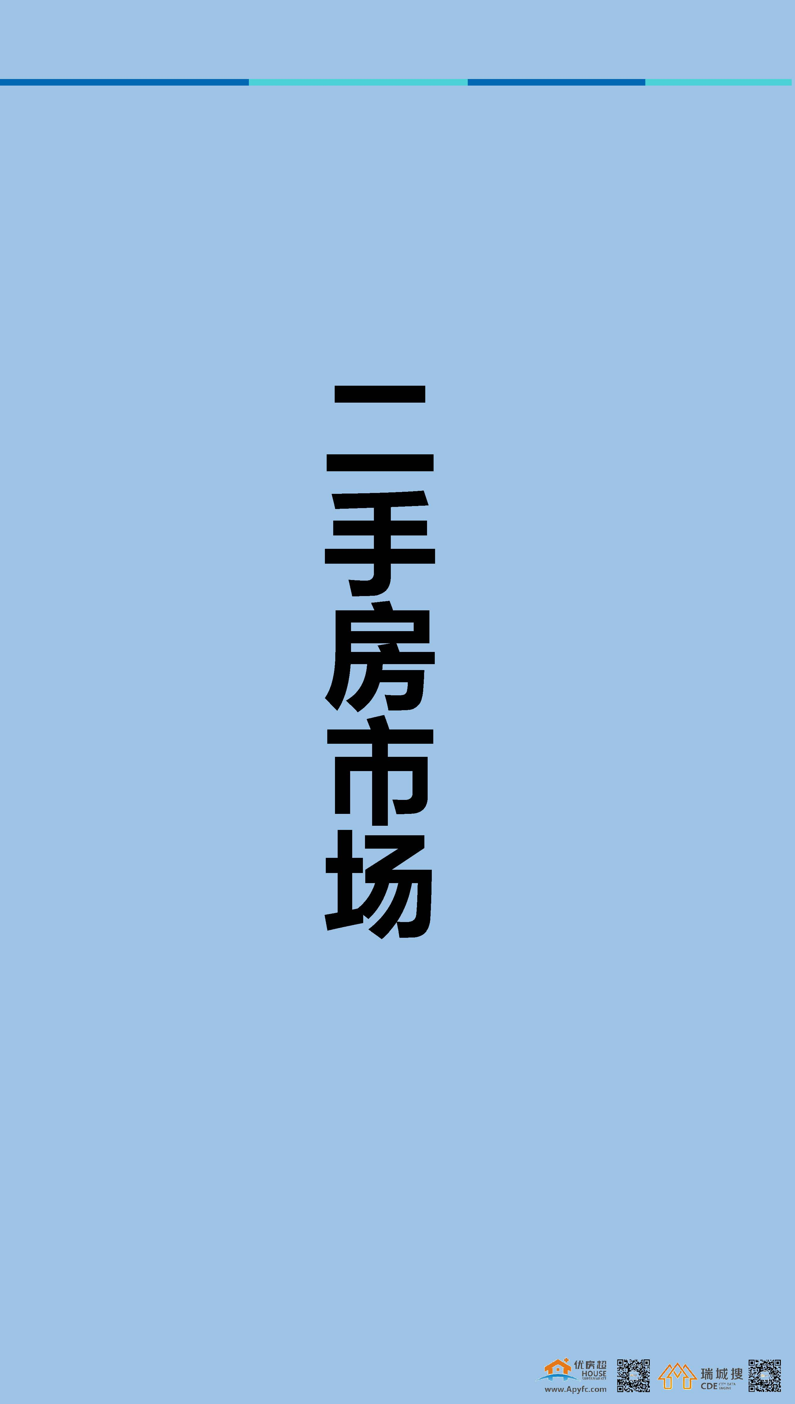 【优房超·东莞周报】2019年7月第一周东莞楼市报告_页面_15.jpg