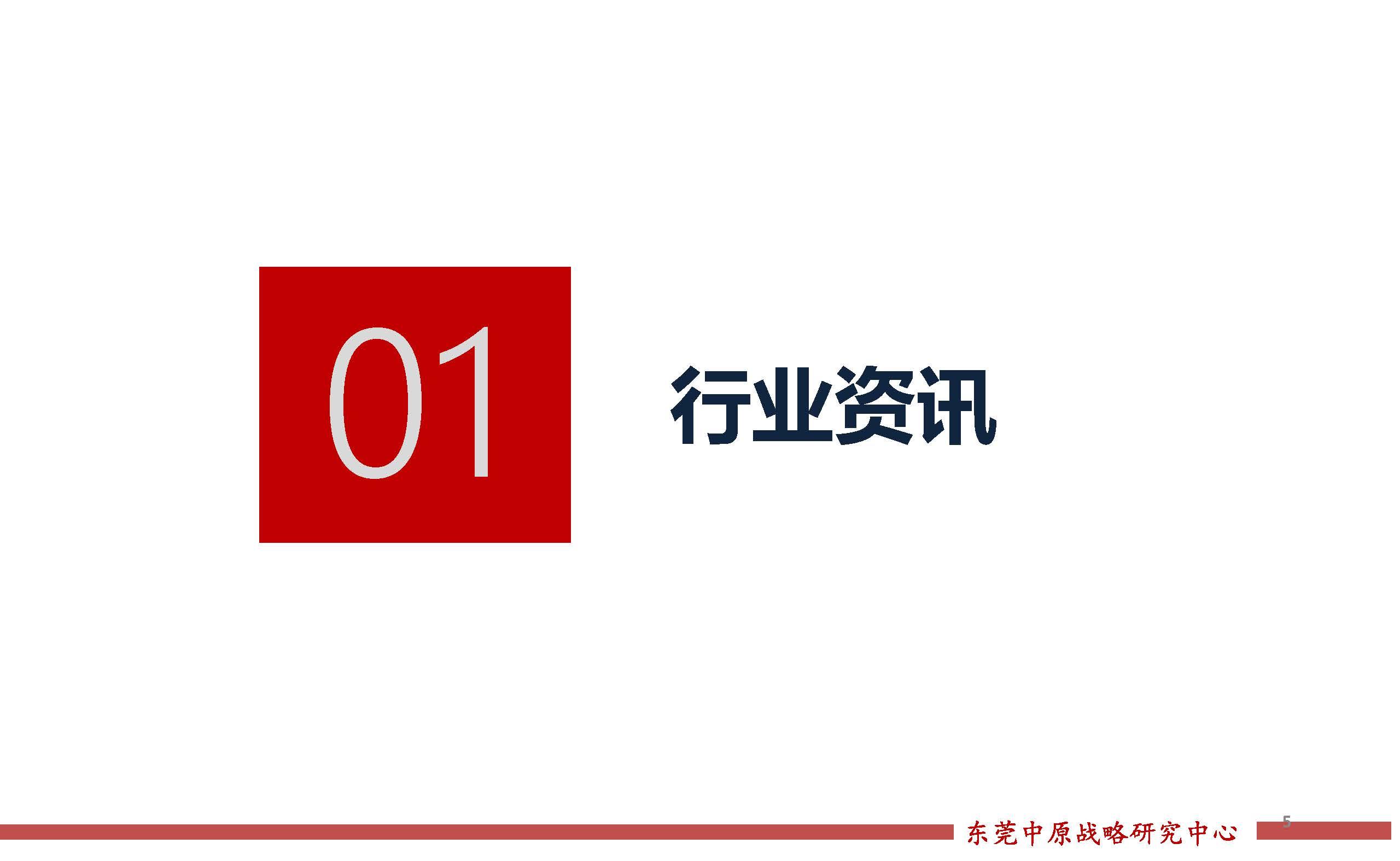 东莞楼市周刊第695期(2019.07.29-2019.08.04)_页面_05.jpg