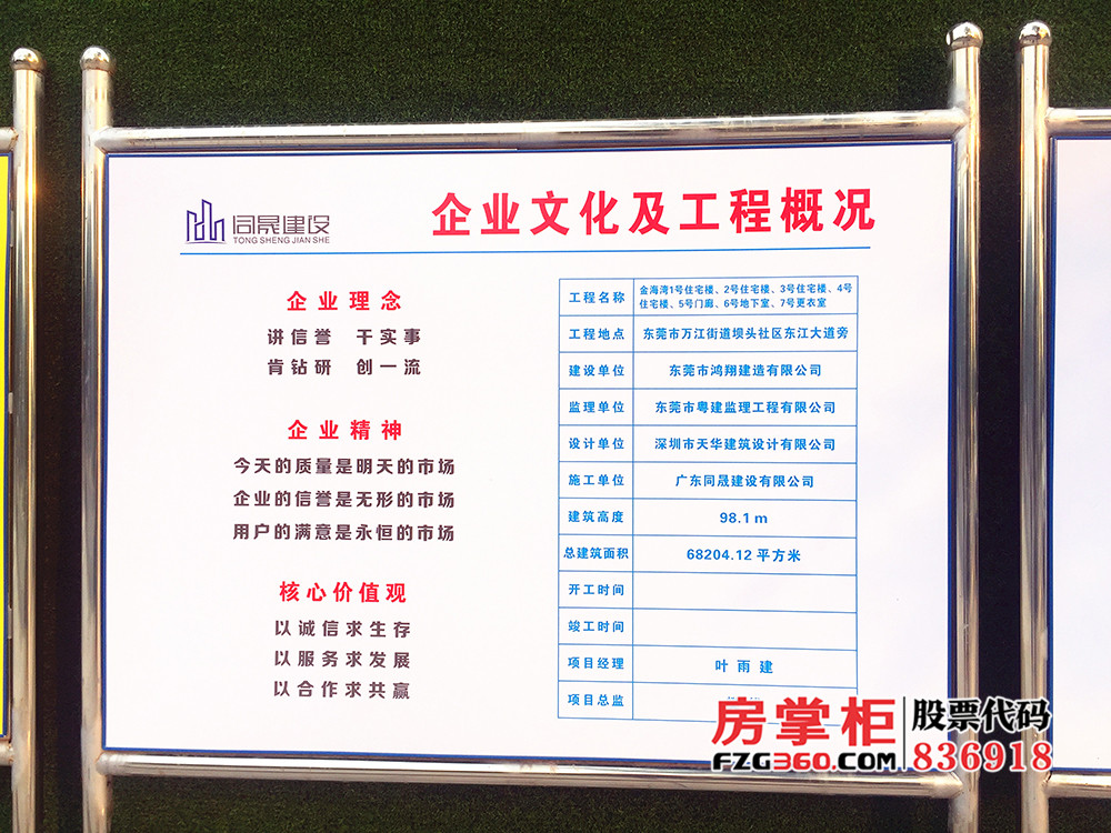 东莞城区再添高层纯住宅项目周边21000元㎡起!(图4)