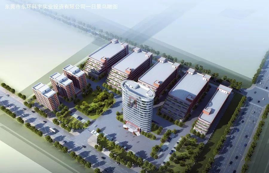 谢岗东环科宇科技中心