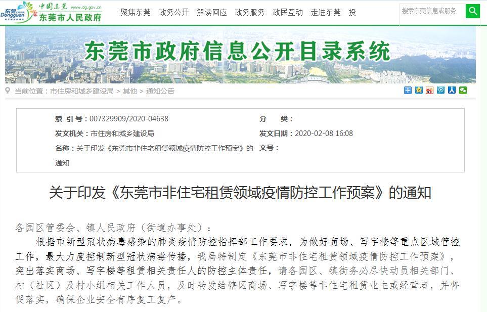 东莞市人民政府办公室